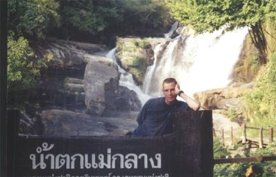 A Thai water Fall